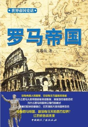 世界帝国史话:罗马帝国