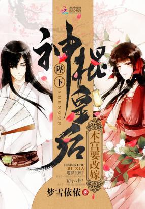 神棍皇后:陛下,本宫要改嫁