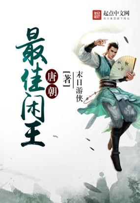 唐朝最佳闲王