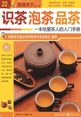 识茶泡茶品茶