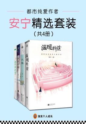 《温暖的弦》作者虐恋合集(共4册)