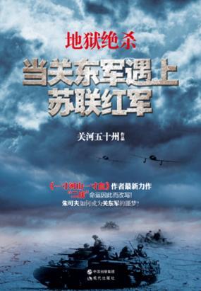 地狱绝杀:当关东军遇上苏联红军
