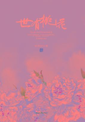 粉色桃花矢量图