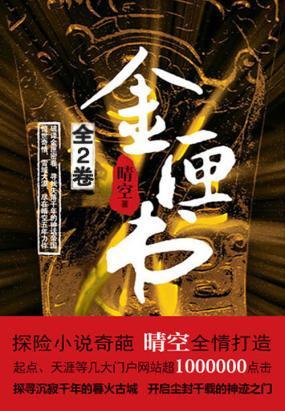 金匣书:寻找失落之国(全集)