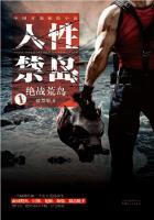 人性禁岛1:绝战荒岛