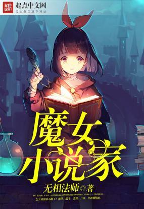 魔女小说家