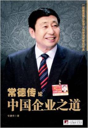 99元 该书主要阐述和记录了青岛港总裁常德传多年来对中国企业管理的