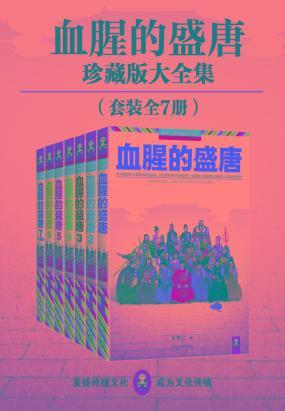 血腥的盛唐(全7册)