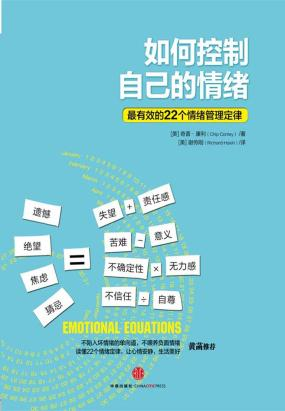 如何控制自己的情绪