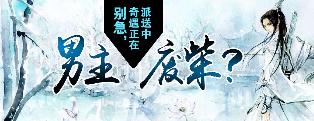 修仙玄幻系男主小说正在派送中